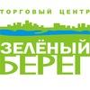 Торговый центр Зеленый Берег | Тюмень