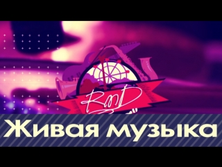 """Кавер-группа  RnD"" ""видео визитка"""
