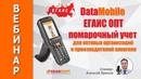DataMobile ЕГАИС ОПТ помарочный учет для оптовых организаций и производителей алкоголя