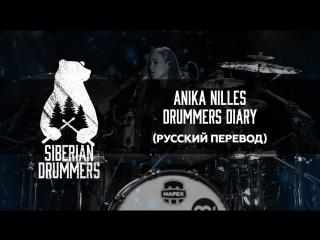 12. Anika Nilles - Drummers Diary (Русский перевод)