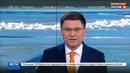 Новости на Россия 24 • Остров Итуруп оказался в ледовой блокаде