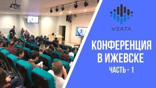 ВЕРТА - Конференция в Ижевске / часть 1 / VERTA