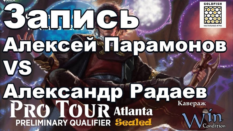 2 PPTQ Atlanta Алексей Парамонов vs Александр Радаев Magic The Gathering Moscow 2018