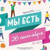 Первый детско-родительский инклюзивный фестиваль