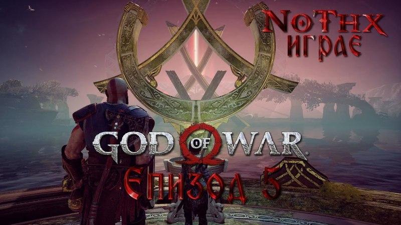 СВЕТЪТ НА ЕЛФИТЕ   NoThx играе God of War 4 5