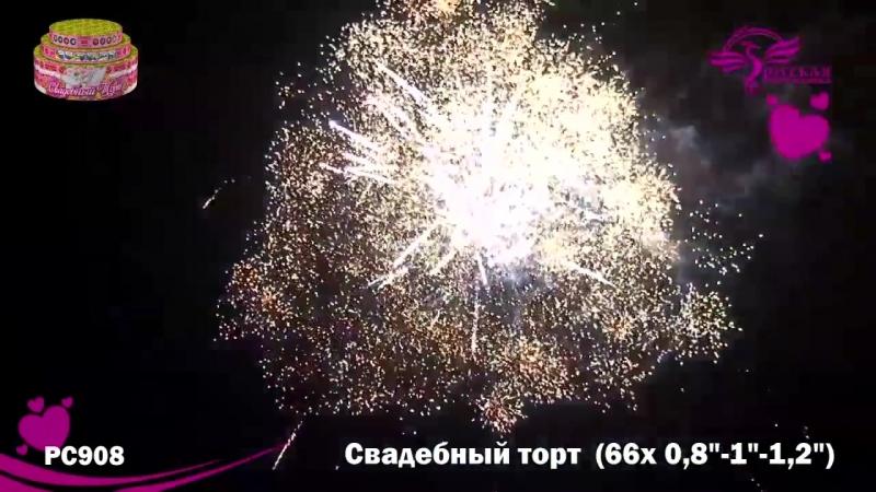 РС908 Свадебный торт Калибр 0 8 1 1 2 66 залпов РАЗНОКАЛИБЕРНЫЙ