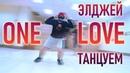 Элджей - 1love (Танцующий Чувак и Бойко) Ван Лав ONELOVE