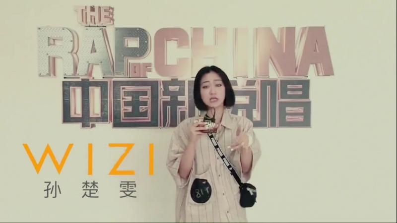 WIZI Rap Of China 2