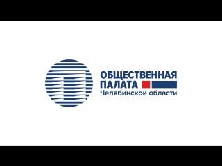 Расширенное итоговое пленарное заседание Общественной палаты Челябинской области