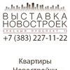 Выставка новостроек Новосибирска