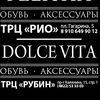 DOLCE VITA | FELICITA | Тверь | обувь