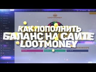 Как пополнить баланс на сайте lootmoney!