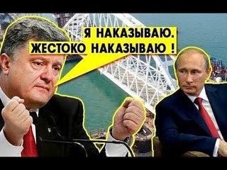 """""""Цинично и незаконно""""! Появилась ПЕРВАЯ реакция США и Украины на открытие Крымского моста! Срочно!"""