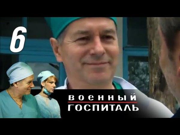Военный госпиталь 6 серия (2012)