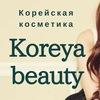 """Корейская косметика """"Koreya beauty"""""""
