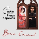 Сати Казанова и Ринат Каримов - Всем Салам!