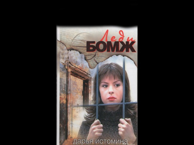 Леди Бомж 1 серия