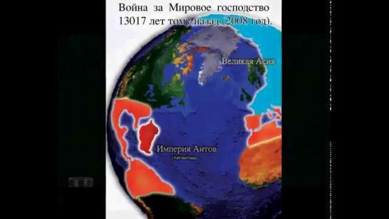 Антлань, Атлантида Термоядерная война 13 тыс лет назад. Н.Левашов