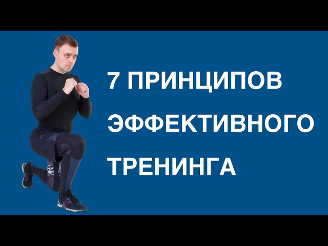 7 принципов эффективного тренинга