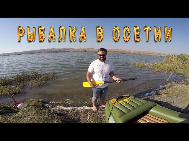 Руслан Гугкаев Рыбалка в Осетии