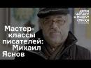 Мастер-класс Михаила Яснова советы начинающим поэтам