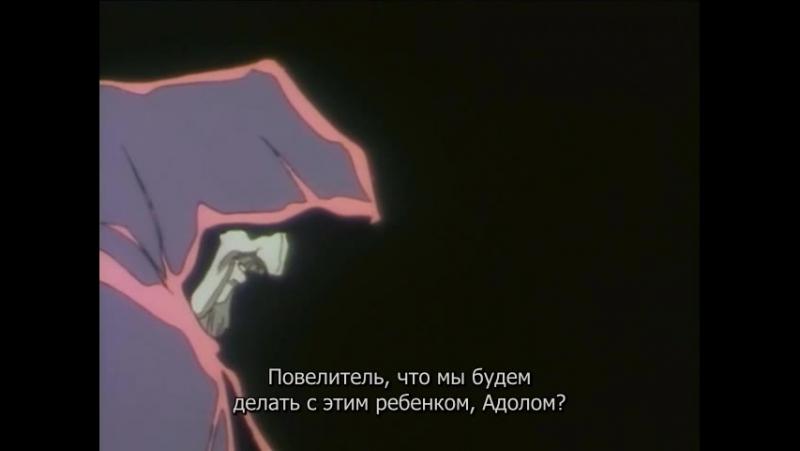 Ancient Books of Ys OVA 1989 3 серия rus sub