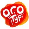 Туристична агенція OGO TOUR