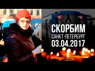 Взрыв в метро: Таджикские студенты почтили память погибших в Петербурге