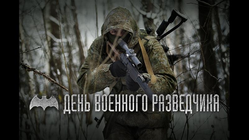 Словами, фото день военной разведки