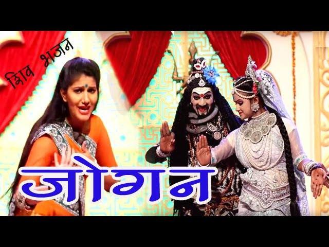 Jogan By Sapna | तेरी नचाई नाचूं | Haryanvi Bhole Bhajan | Kawad Song | Bhole Bhajan