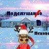 Подслушано в Псковском