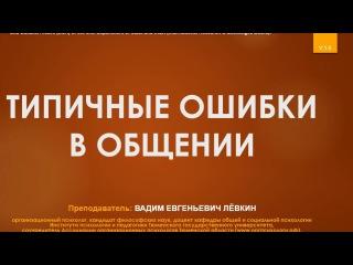 8. Типичные ошибки в общении - Вадим Лёвкин