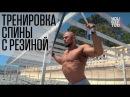 Упражнения на спину резиной Руслан Халецкий - эффективные тренировки в любом месте