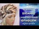 ✾ Вязание фриформ ✾ Вязаные шапочки и береты Ирины Батраковой