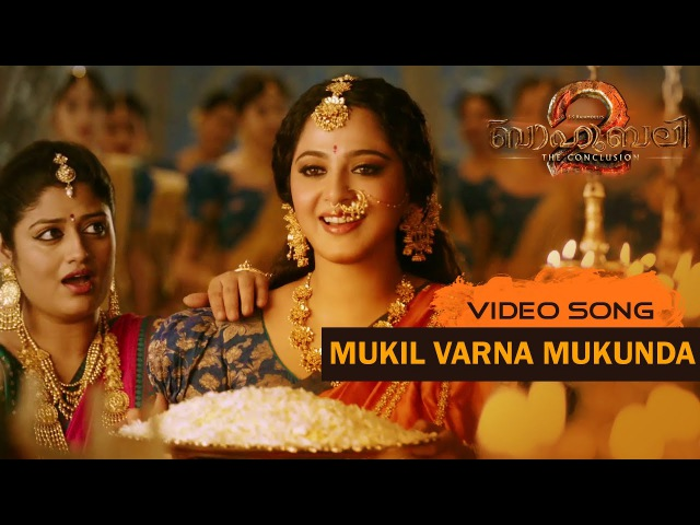 Mukil Varna Mukunda Video Song Bahubali 2 The Conclusion Manorama Music