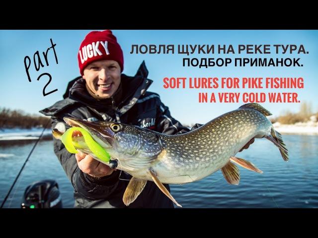 Река Тура ч 2 Супер рыбалка щуки атакуют Pikes attacks on the Tura river part 2