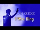ONE OK ROCK 「I Was King」和訳・歌詞付き