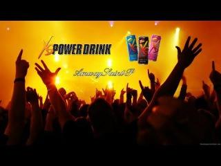 XS Power Drink  от Amway.Самые улётные вечеринки! Самые крутые диджеи  и самые яркие танцполы! 👍