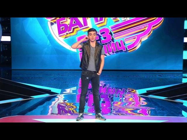 Comedy Баттл Без границ 5 выпуск 1 тур