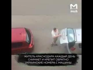 В Краснодаре живет гений конспирации из Украины.Он каждый день снимает и крепит обратно укр номера с авто из-за боязни возмездия