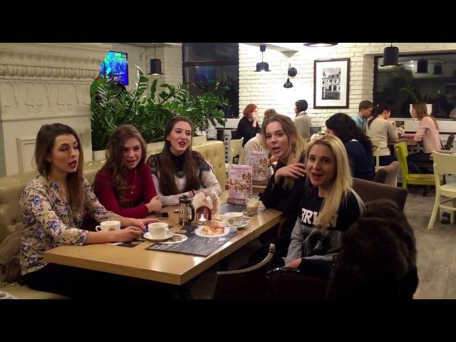 Russian girls sing in a cafe (Девушки поют в Кафе Русские песни!)
