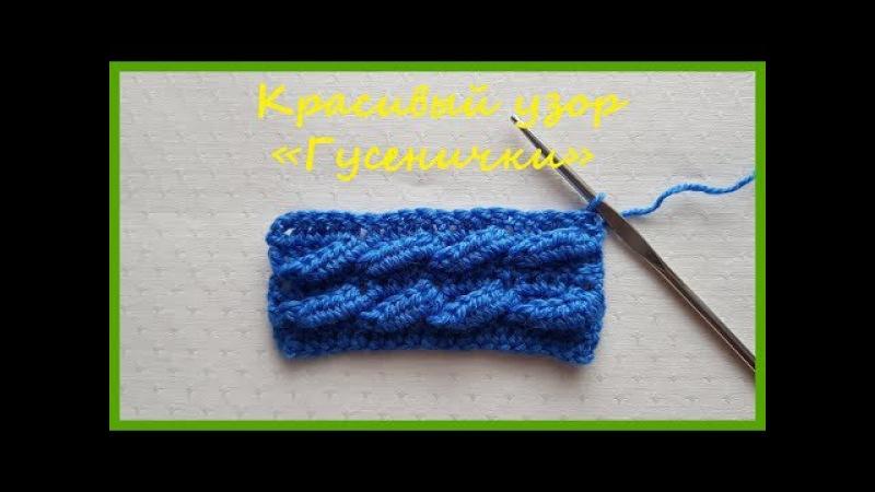 Красивый узор Гусенички ✿ Вязание крючком ✿ Beautiful pattern Inchworm ✿ Crochet ✿