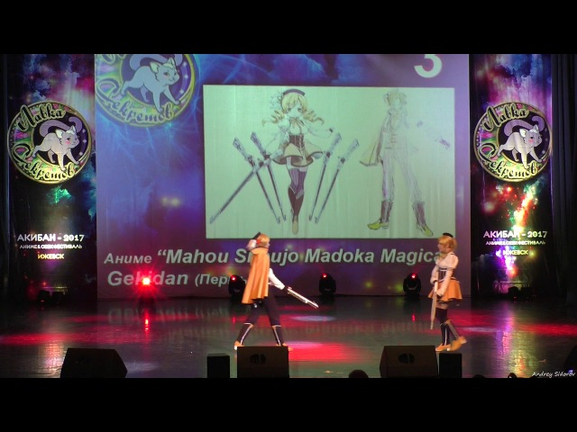 Mahou Shouji Madoka Magica Gekidan