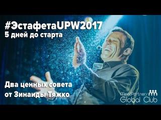 #ЭстафетаUPW2017 / Зинаида Тяжко - директор по развитию IT-компании, передает эстафету!