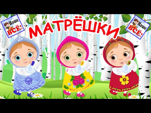 Русские МАТРЁШКИ мульт песенка видео для детей Russian doll song for kids Наше всё