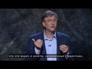 Учителям нужна настоящая обратная связь | Билл Гейтс