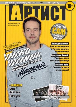 Журнал Артист - № 4 (9) 2015 г.