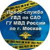 УВД по САО ГУ МВД России по г. Москве