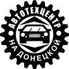 Автотехцентр | Белгород | На Донецкой
