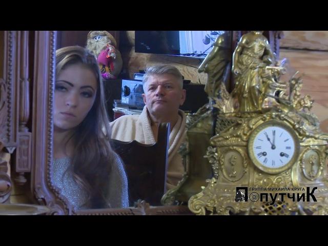 Группа Михаила Круга Попутчик - творческий выплеск на песню Развод